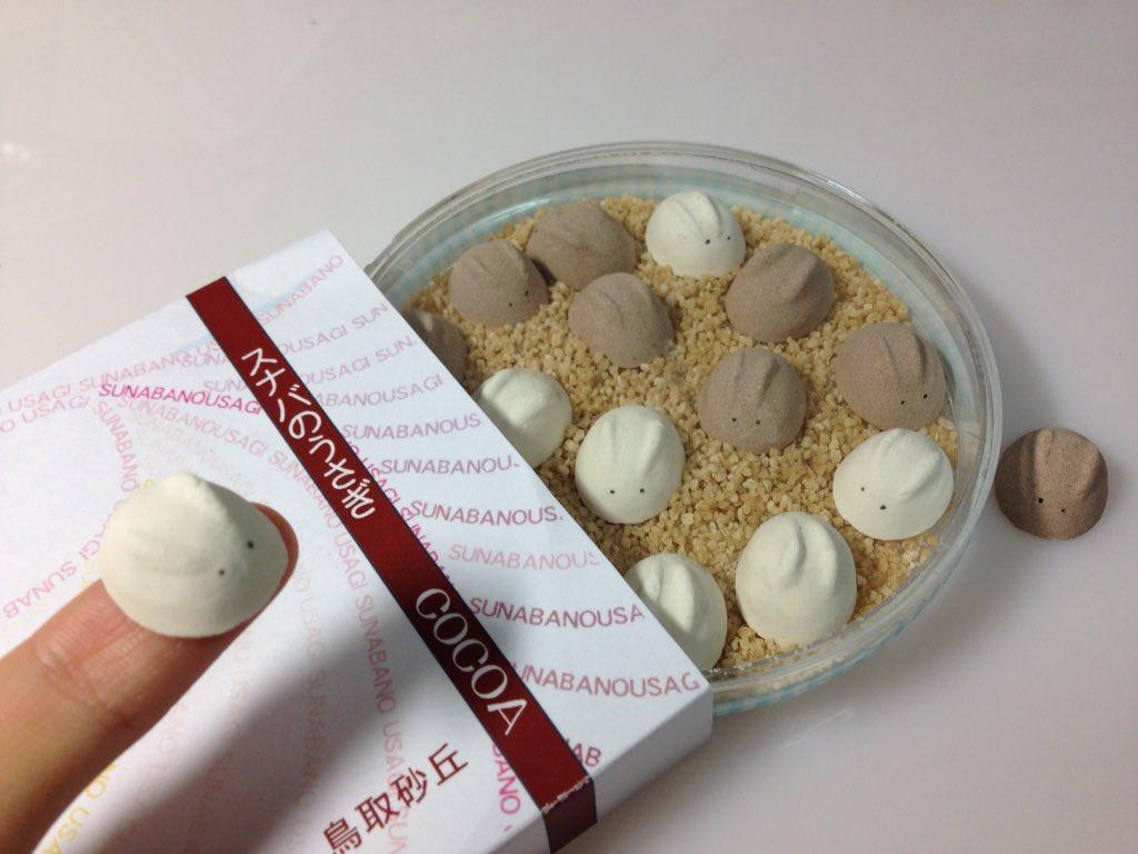 この和三盆かわいすぎて食べるの辛い。イナバのうさぎとスナバ。ネーミングうまい(^。^)砂はテンサイ糖。 pic.twitter.com/Ikq433Z05Z