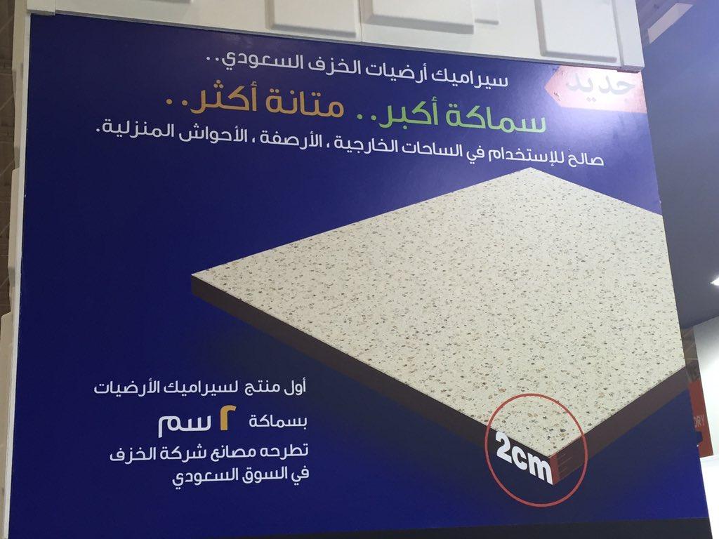 الخزف السعودي Auf Twitter سيراميك أرضيات الخزف السعودي ٤٠x٤٠ بسماكة ٢ سم يعرض في منصة الخزف السعودي في معرض البناء السعودي Https T Co Ksuhotn0yd