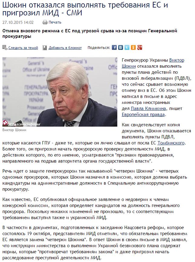 """Шокин ставит под угрозу безвизовый режим Украины с ЕС и финансовую помощь стране, - расследование """"Европейской правды"""" - Цензор.НЕТ 2491"""