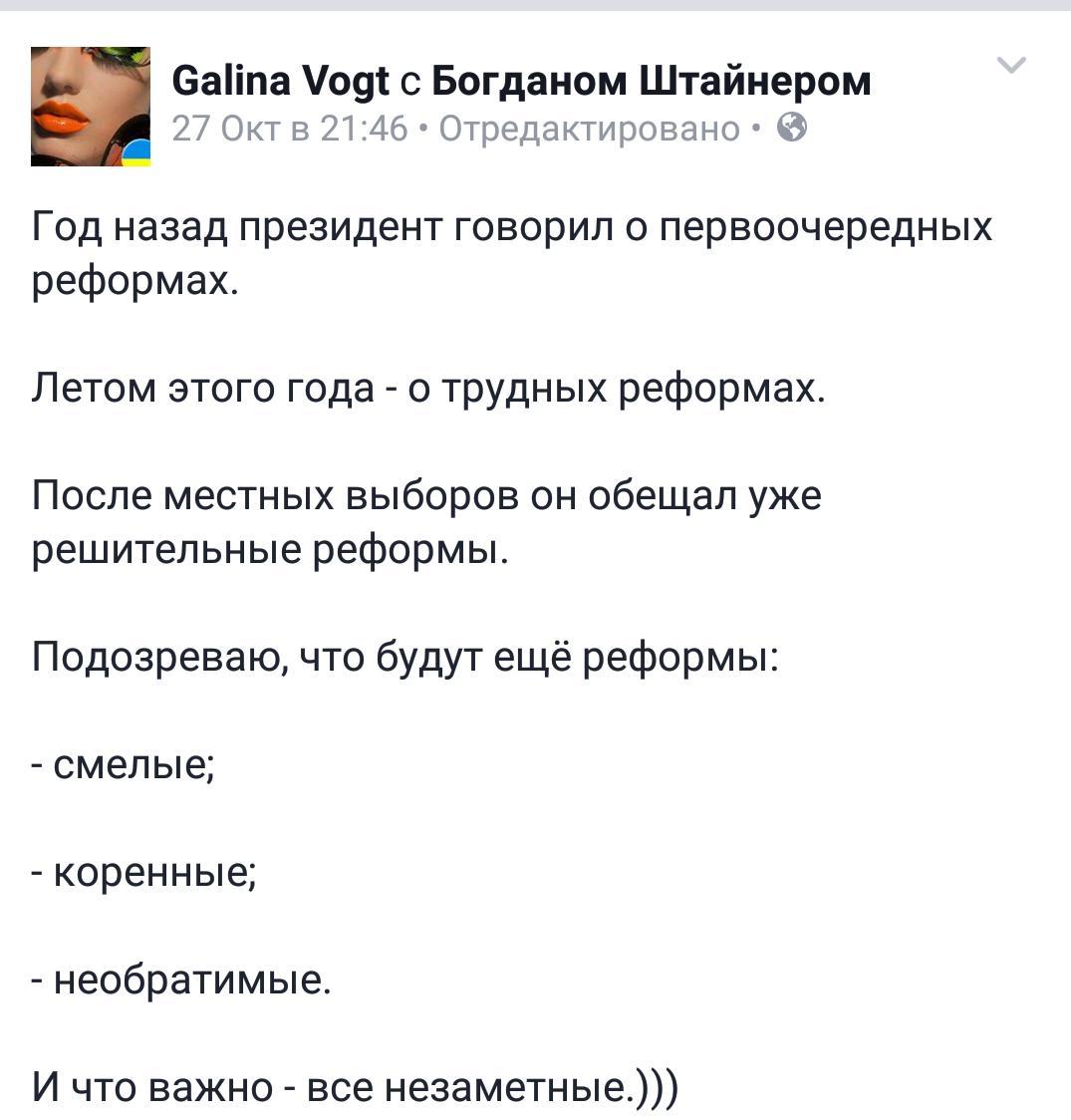 """Депутатам предлагают деньги от аренды """"газовой трубы"""" направлять не в бюджет, а на новую компанию """"Нафтогаза"""", - """"Главком"""" - Цензор.НЕТ 1707"""