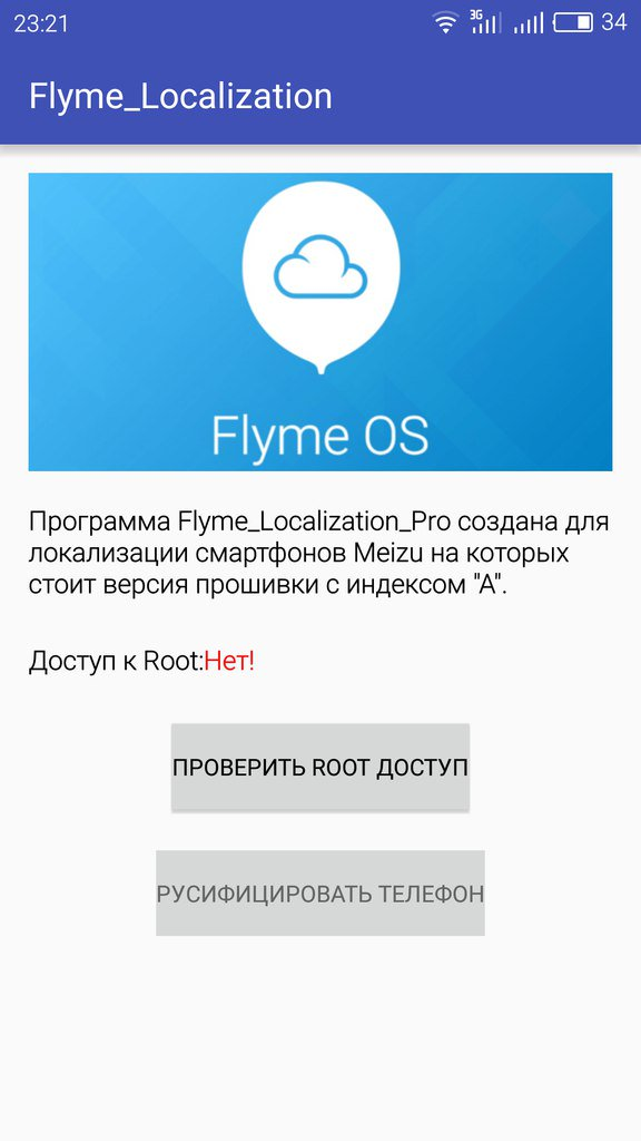 flyme localization pro