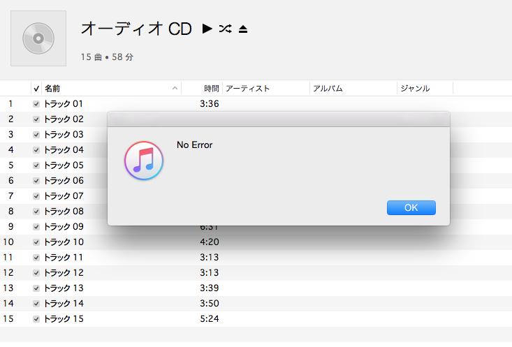 iTunesがふざけたエラー出してきた。どっちやねん!! https://t.co/kXqxncQhx4