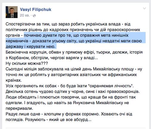 Из-за действий властей организаторов расстрела Евромайдана могут не наказать, - адвокаты - Цензор.НЕТ 4629