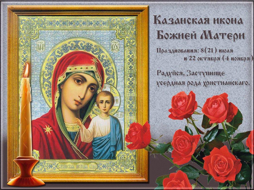 Открытки казанская икона божией матери когда праздник 2017, малена