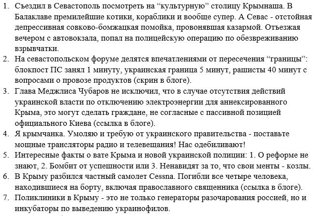 Суд арестовал имущество крымских прокуроров на 18 млн грн, - ГПУ - Цензор.НЕТ 2108