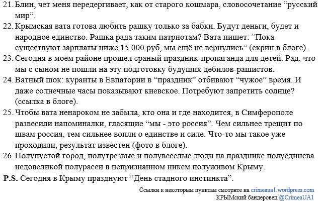 Суд арестовал имущество крымских прокуроров на 18 млн грн, - ГПУ - Цензор.НЕТ 6053