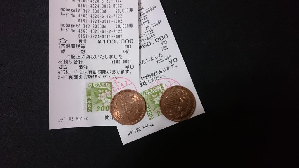 印紙 コンビニ 収入