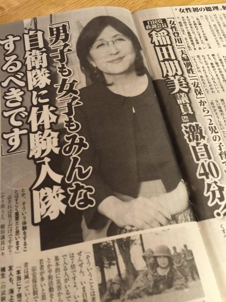 今週の女性自身、「女性初の総理候補に本誌がホンネ直撃!」稲田朋美議員にインタビュー。この方のホンネ、怖すぎです。 日本が次に徴兵する時は、「徴兵制」だなんて呼ばず、「体験入隊」という、何だか楽しげな雰囲気演出で行うのでしょうね。 https://t.co/BR80Ts1lpG