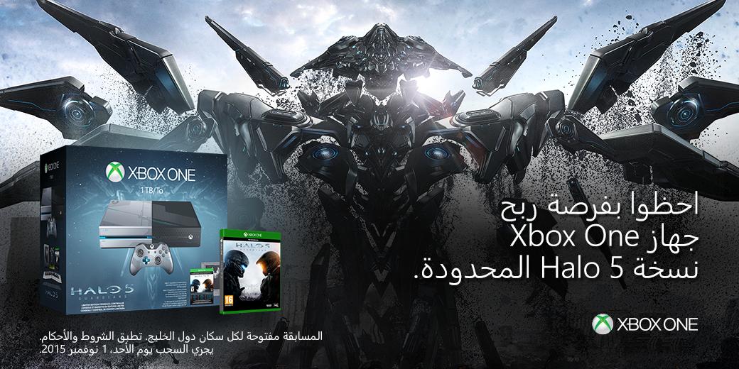 إليكم فرصة لا تُعوض للفوز بنسخة #Halo5 المحدودة لجهاز Xbox One. لدخول السحب، تابعونا وأعدوا التغريد لهذه التغريدة. https://t.co/86vpQfKpcG