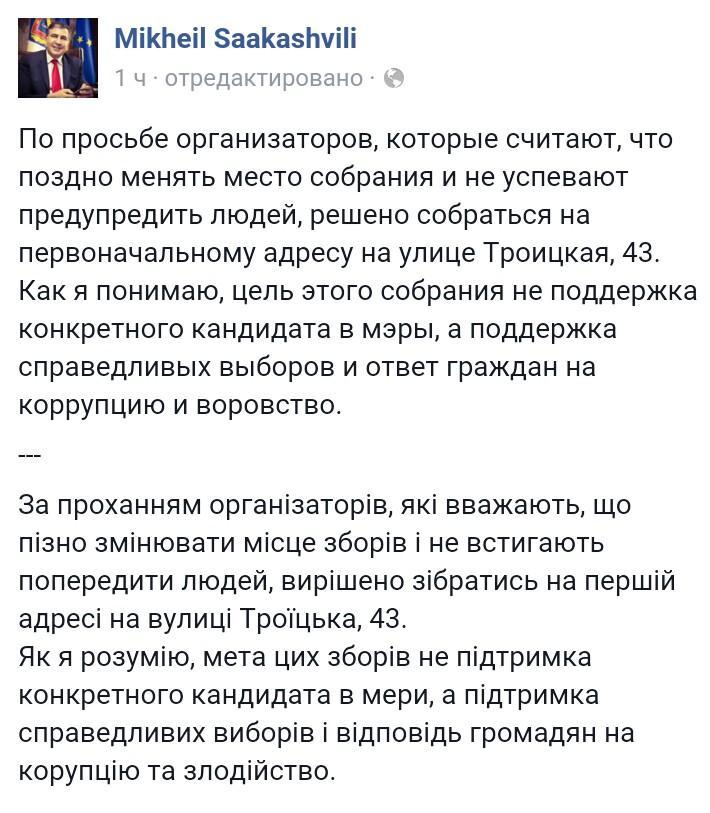 ЦИК приняла к сведению и изучает решение теризбиркома о проведении второго тура выборов в Павлограде - Цензор.НЕТ 3895