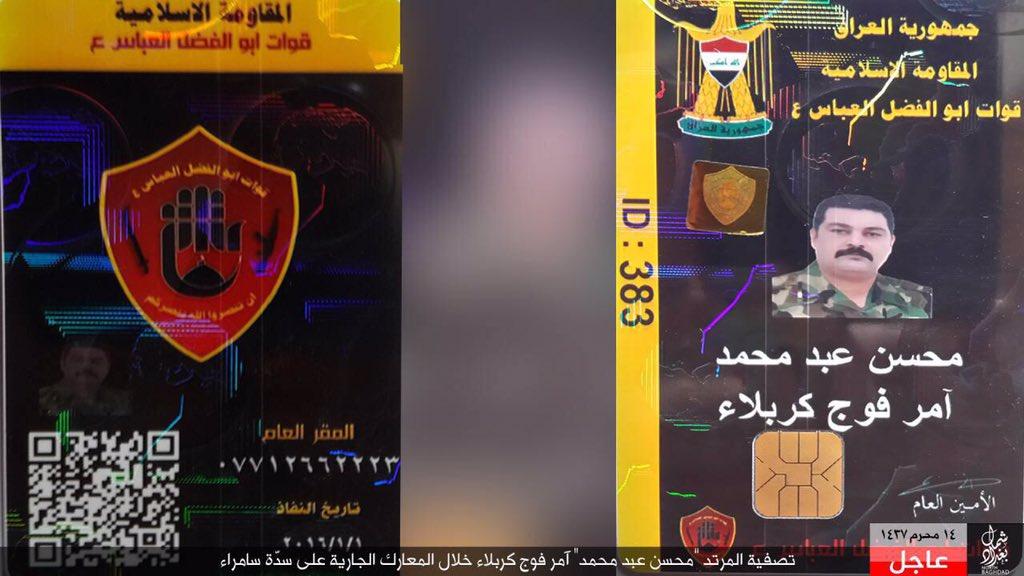مقتل محسن الحلو امر فوج كربلاء في سامراء