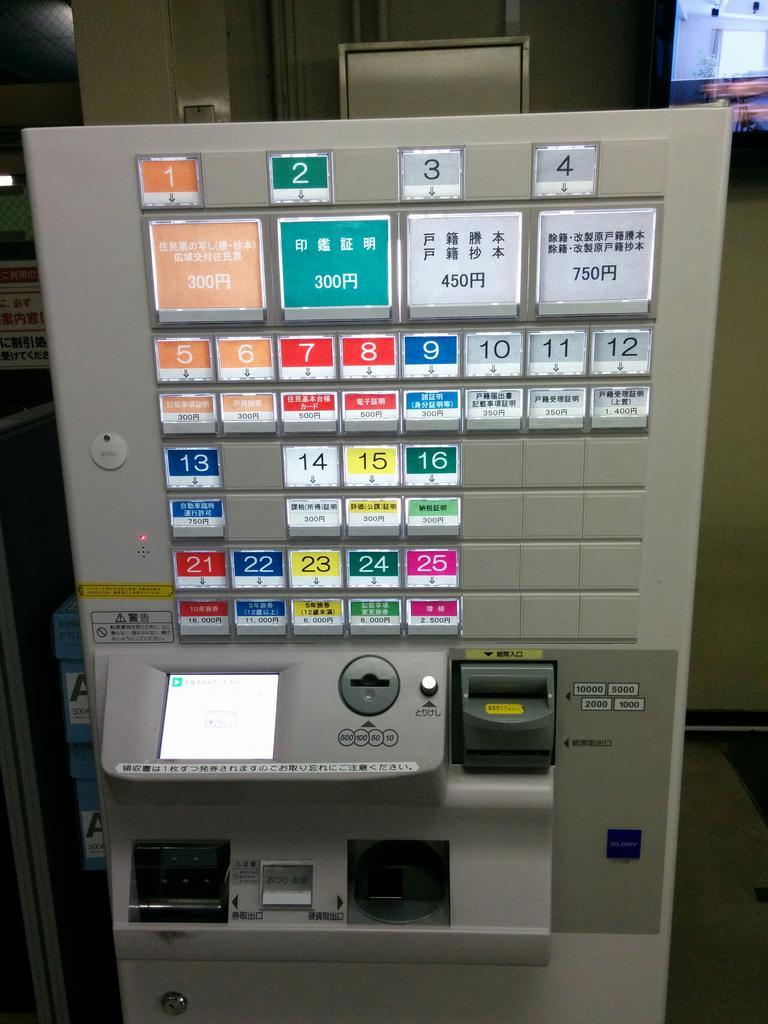 守口市役所の料金支払いシステムのラーメン屋感すごい pic.twitter.com/fiZ60Ihax1