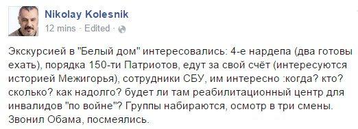 Коалиция так и не смогла договориться о проведении выборов в Мариуполе, - Кононенко - Цензор.НЕТ 2584