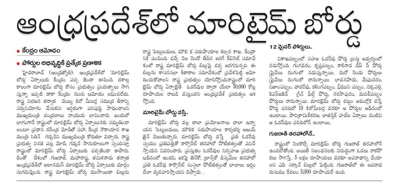 Andhra Pradesh Ports & Waterways - Projects and Updates