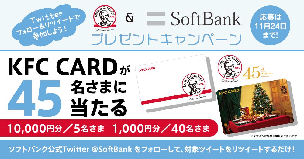KFCとソフトバンクのコラボ記念♫ @SoftBank をフォローしてこのツイートをリツイートすると、KFC CARDが当たる! 11月2日からは #骨なしケンタッキー のステキなプレゼントも! #KFCとSoftBank https://t.co/4dKCLsYuuw