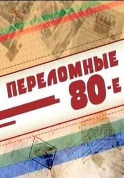 80-е сериал 3 сезон смотреть онлайн бесплатно