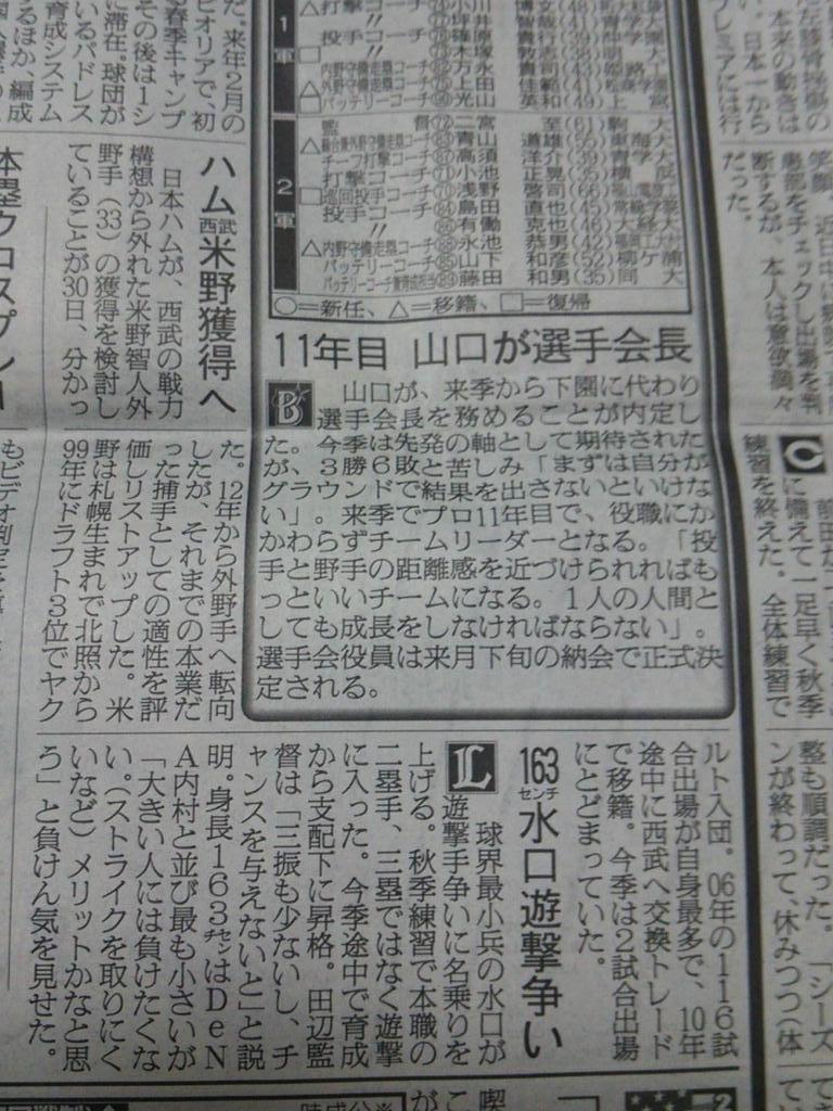 【日刊スポーツ】ハム米野獲得へ #seibulions https://t.co/c7B4CDaaL9