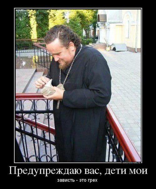 """""""Вибачаюсь перед віруючими і прошу прощення у Бога. Все зі смиренністю приймаю"""", - архиепископа УАПЦ Мстислава за драку в ресторане отправили в монастырь для """"молитвенного покаяния"""" - Цензор.НЕТ 585"""
