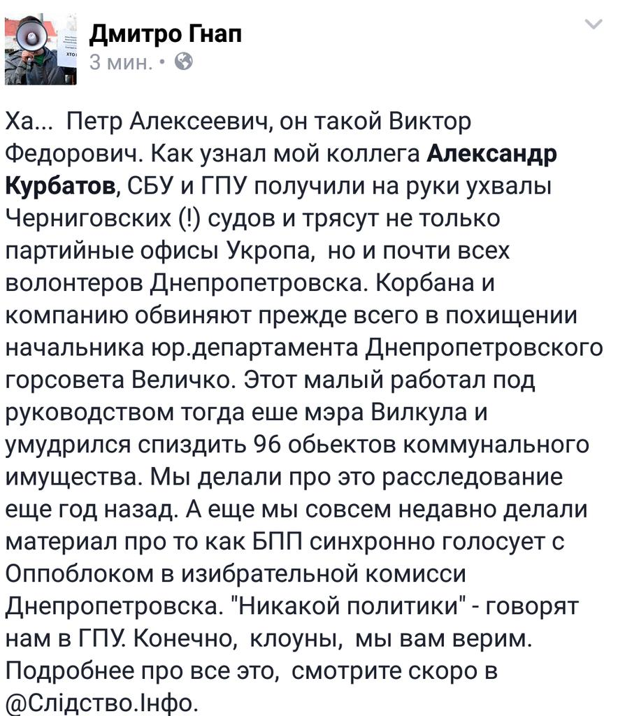 Человек, пытавшийся прорваться к губернатору, устроил стрельбу в Лисичанске, - Тука - Цензор.НЕТ 8299