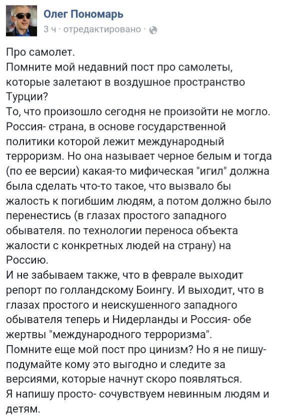 900 наблюдателей находятся на границе с РФ. Доступ к подконтрольным террористам территориям все еще ограничен, - президент ПА ОБСЕ - Цензор.НЕТ 3856
