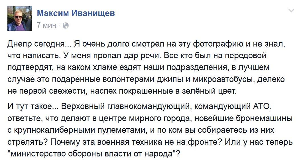 День 31 октября на Донбассе прошел спокойно. Саперы начали работу внутри сгоревшего в Сватово склада боеприпасов, - пресс-центр АТО - Цензор.НЕТ 610