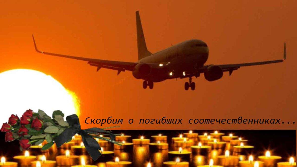 открытки скорби с самолетом помощью