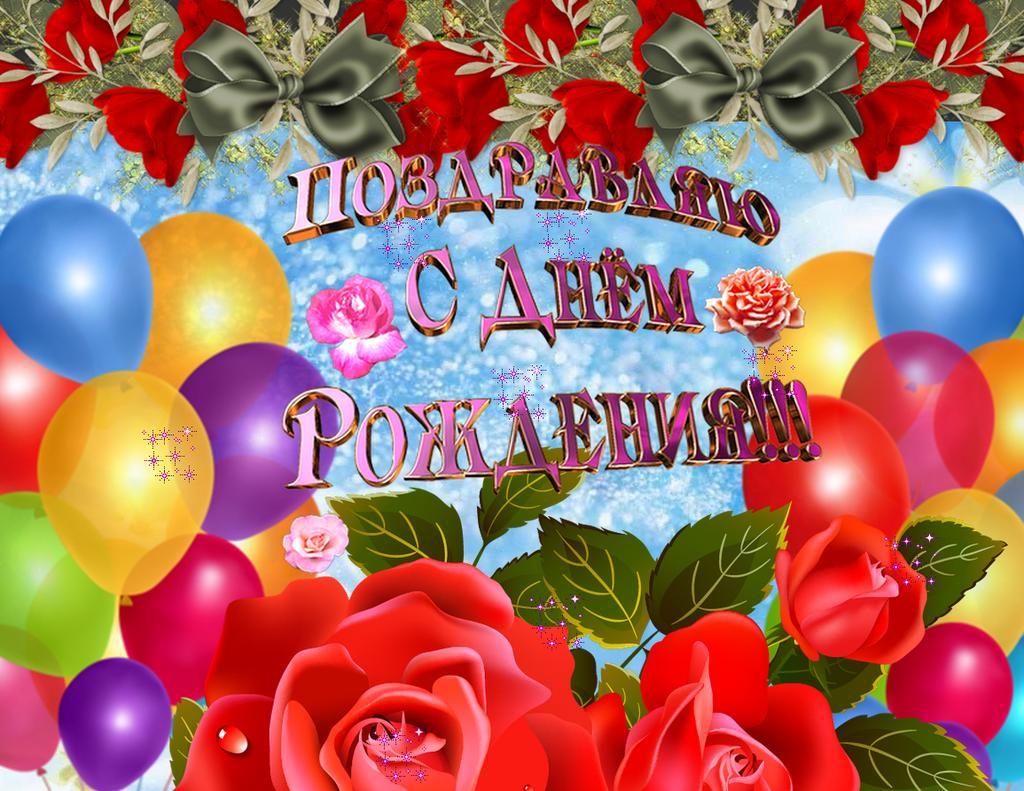 когда короткие поздравления с днем рождения всех благ некоторых
