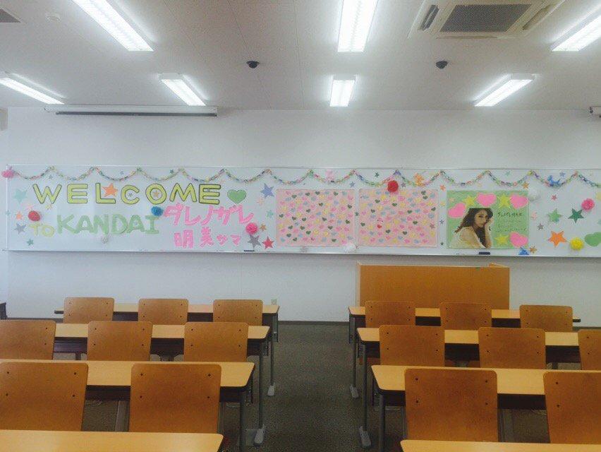 関西大学の楽屋ついたら…嬉しい( ;  ; )みんなありがとう♥️ pic.twitter.com/2JSBSgDB4k