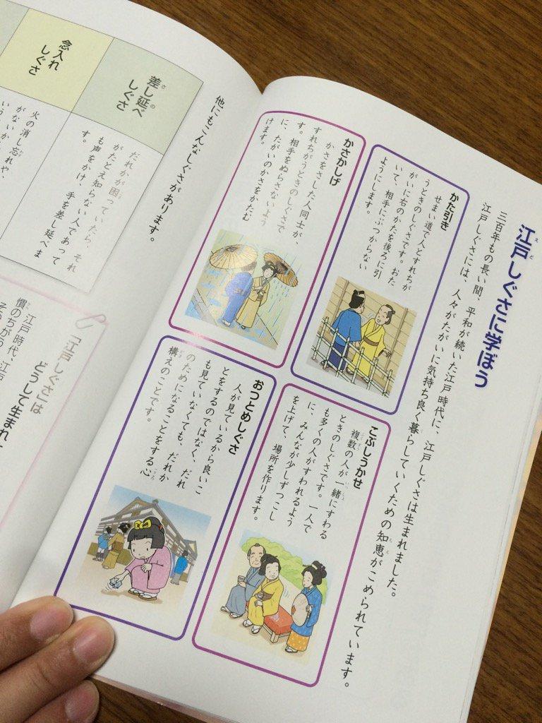 うおおお!娘の道徳の教科書に江戸しぐさが!ガセネタが!! https://t.co/JY4BDErfZP
