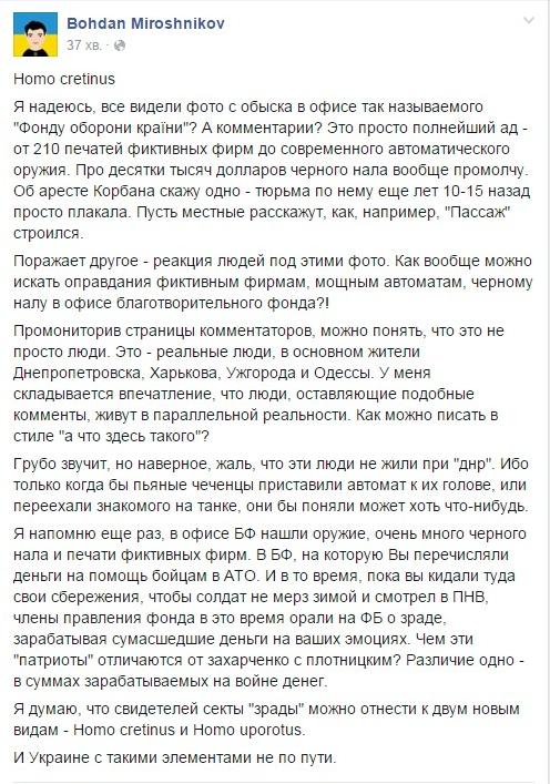 Корбан доставлен в Новозаводской райсуд Чернигова - Цензор.НЕТ 5438