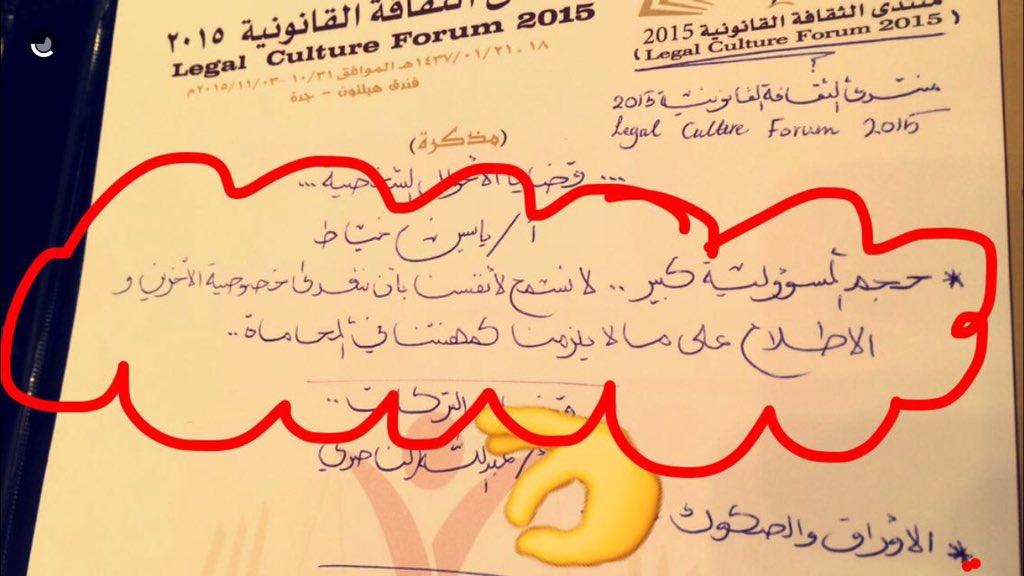 كلام جميل من محاضرة الأستاذ ياسين خياط عن الترافع في قضايا الأحوال الشخصية. @yaseenkhayyat #منتدى_الثقافة_القانونية https://t.co/etMzBy6jJP