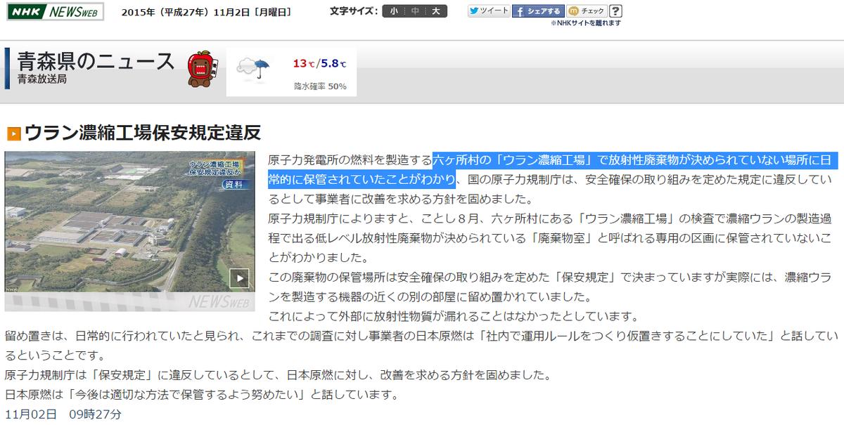 """しーずー on Twitter: """"NHK青森【ウラン濃縮工場保安規定違反】原子力 ..."""
