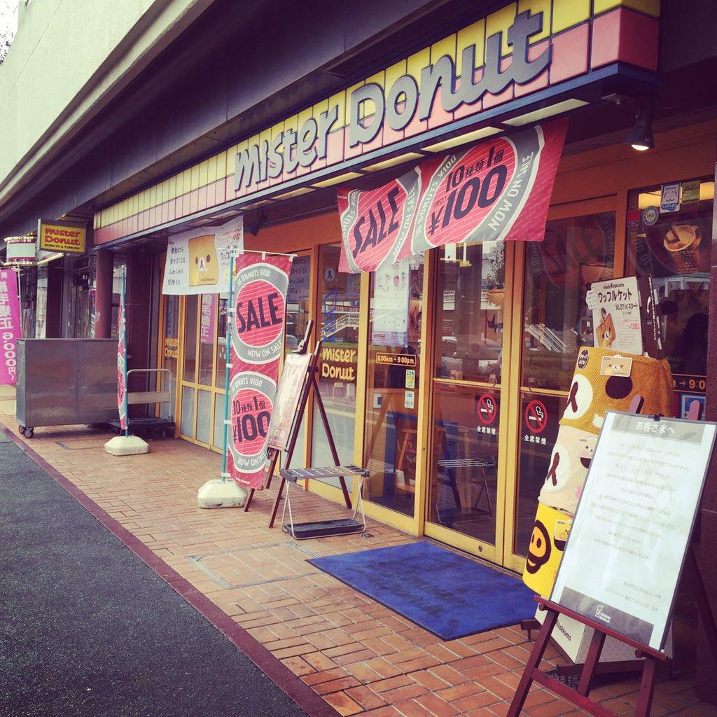徳島駅前アミコのミスタードーナッツ11月末で閉店です(´Д` )32年間ありがとう。思い出のある方は今のうちに! https://t.co/NxdAWnPitb