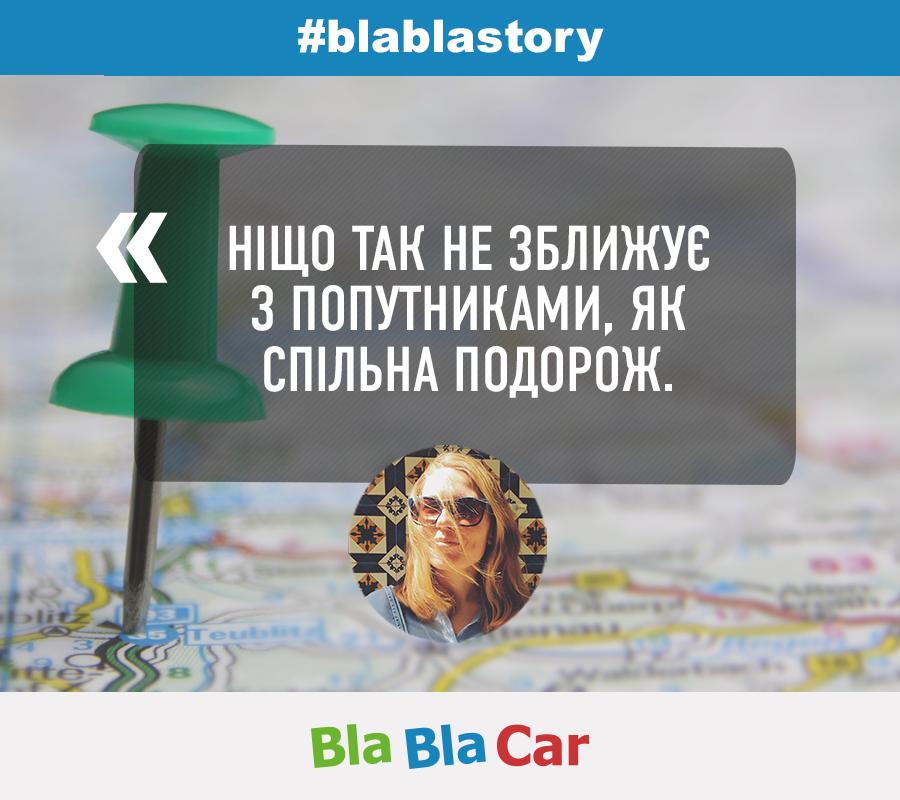 А у нас нова #blablastory :) Читайте більше: https://t.co/Do8pHpujSd https://t.co/L0gRqP6KDL