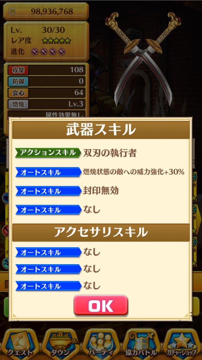 【白猫】タージとアンナのモチーフ武器オートスキル&ステータス性能が先行公開!燃焼双剣とSP回復斧!【プロジェクト】