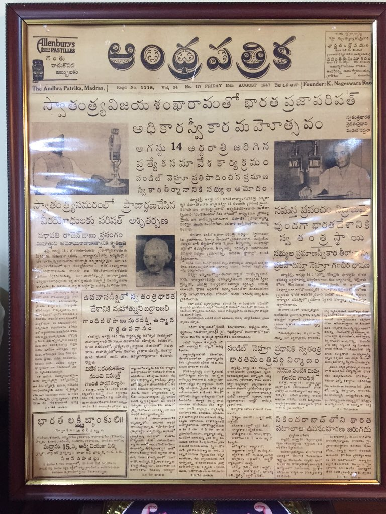 Rarest Pic: Telugu newspaper from the day India became independe