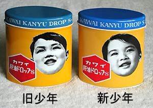 肝油 ドロップ カワイ カワイ肝油ドロップCの口コミ・効果・値段比較