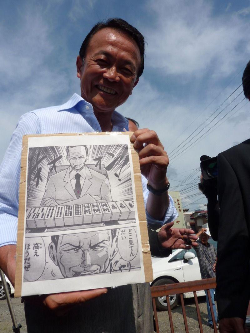 漫画になった麻生太郎