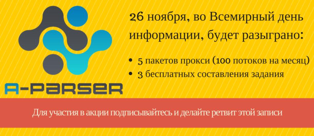 Купить Недорогие Прокси Для Парсинга Яндекс Приватный
