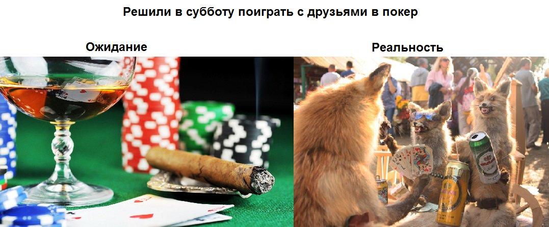 Покер прикол картинки