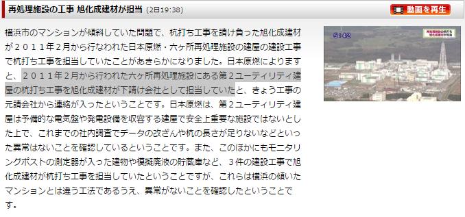 あーあ…▽¬o¬;▽  アレだけ騒がれている… 旭化成建材… くい打ちデータ流用問題…  データ流用は無かったとは言われているが…日本原燃六ヶ所再処理工場の下請け工事を行っていたと言うニュースは…TBS系青森だけの報道でおわた…  https://t.co/VehhBEVryx