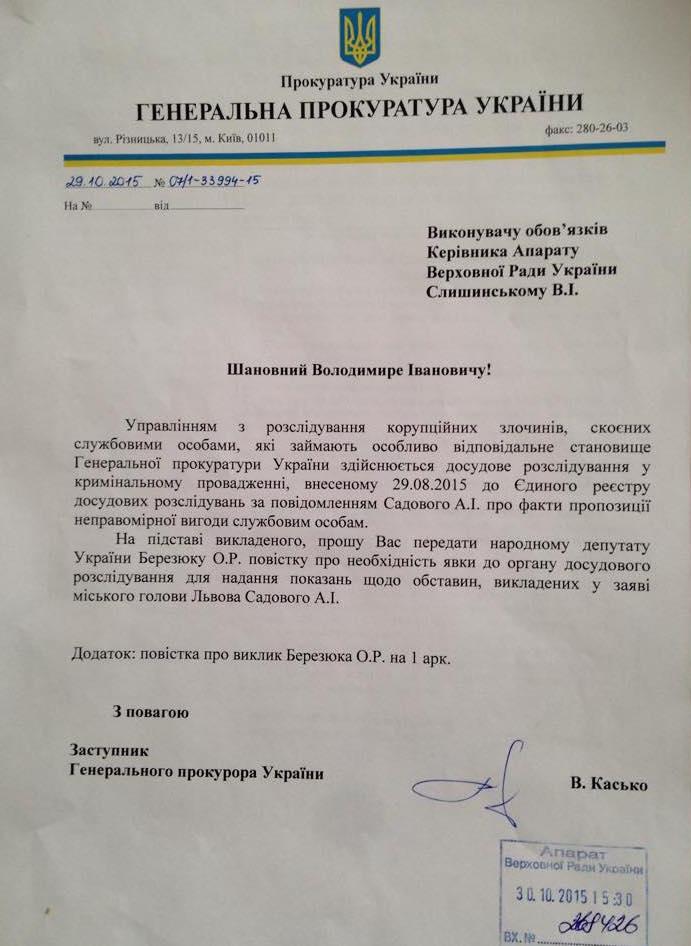 Районный суд Чернигова рассмотрит меру пресечения Корбану в 16:00 - Цензор.НЕТ 9318