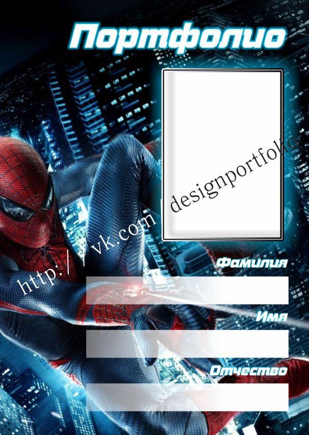 картинки для портфолио человек паук непроверенным