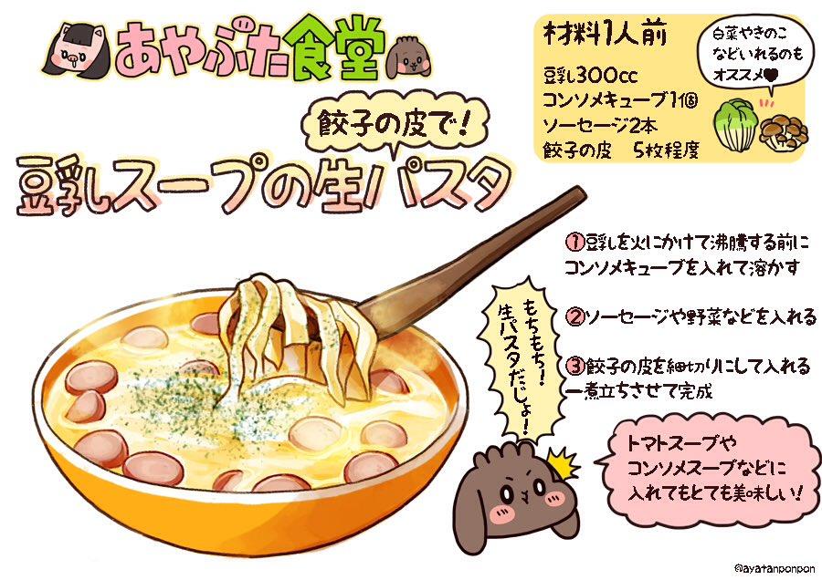 コンソメ スープ 豆乳 【みんなが作ってる】 豆乳スープ