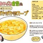 お母さん直伝のスープ!風邪を引いた時はこのスープを飲んでポカポカに!
