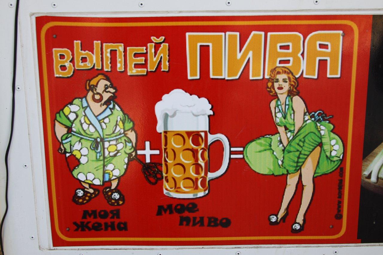 Картинки о пиве смешные, поздравление