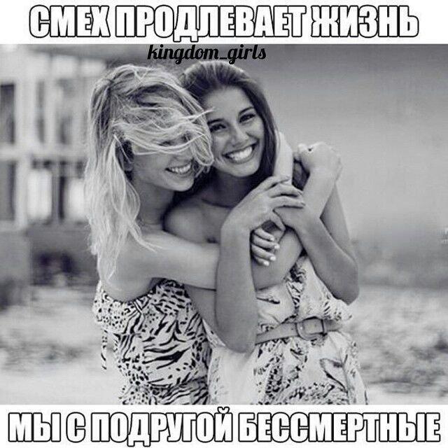 Делать, самые красивые картинки про подруг с надписями