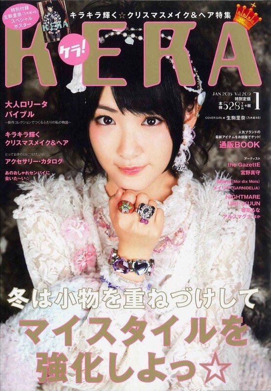 11月16日は、ケラ!の発売日☆ 表紙は、生駒里奈ちゃんです! 特集は、冬の小物やクリスマスメイク&ヘア。 もちろん新作もいっぱいだよ♪ #KERA #ケラ #生駒里奈 #乃木坂46 #AKB48 https://t.co/BPuufwIuyq