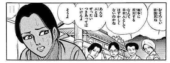 「おそろしい非国民ね」「戦争に反対するなんて日本人としてはずかしくないのかね」「あんな人とはぜったいつきあってはいけんよ」「そうよ」はだしのゲン / 中沢啓治  https://t.co/ChMZSpexES
