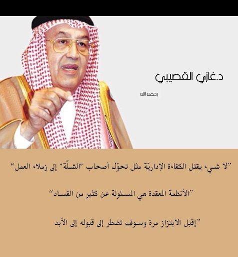 عبدالعزيز العطيه On Twitter Heekma رحم الله الدكتور غازي القصيبي